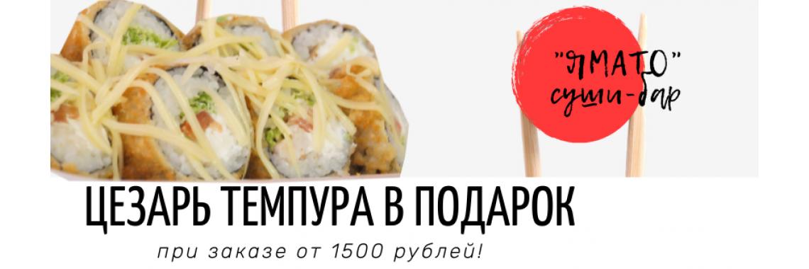 КАЛИФОРНИЯ В КУНЖУТЕ В ПОДАРОК!